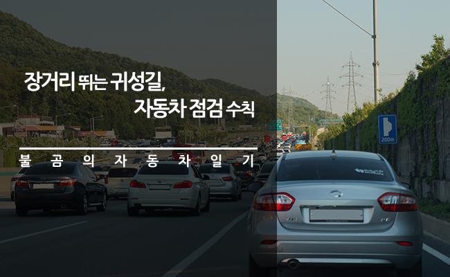 자동차 점검으로 귀성길 안전운전하는 법