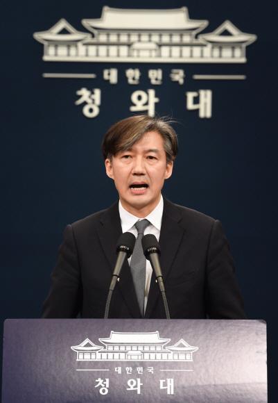 조국 민정수석의 지방분권 개헌안 발표 내용