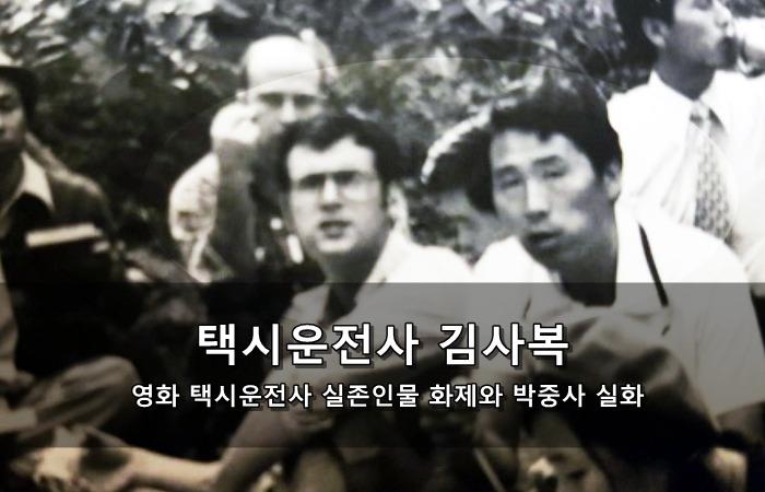 택시운전사 김사복 실존인물 화제와 박중사 실화