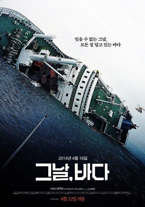 김어준총수 김감독 그날바다 시사회