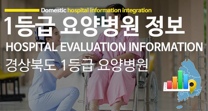 경상북도 1등급 요양병원