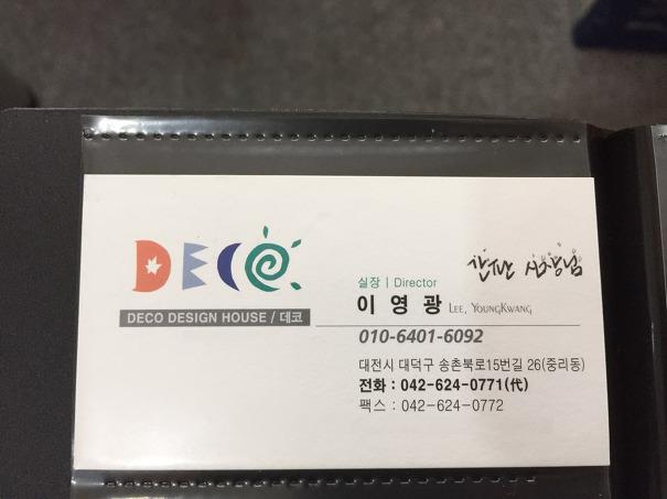 대전간판연락처 데코하우스