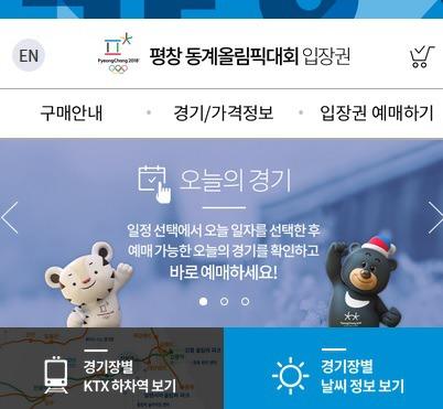 평창 동계올림픽 입장권 구입