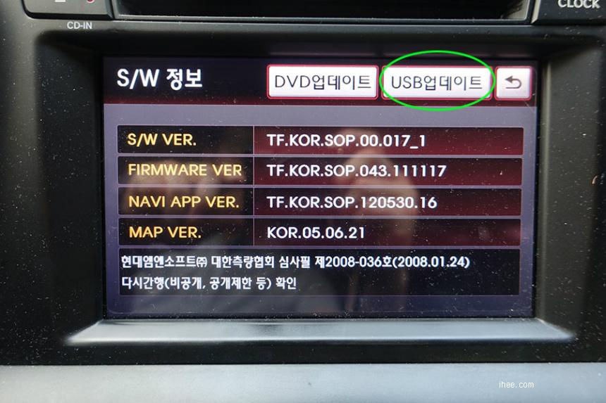 K5 네이게이션 USB업데이트