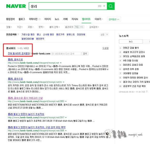 네이버에서 몽리 꿈속으로 검색 후 특정 출처만 검색 lamb-lamb.com