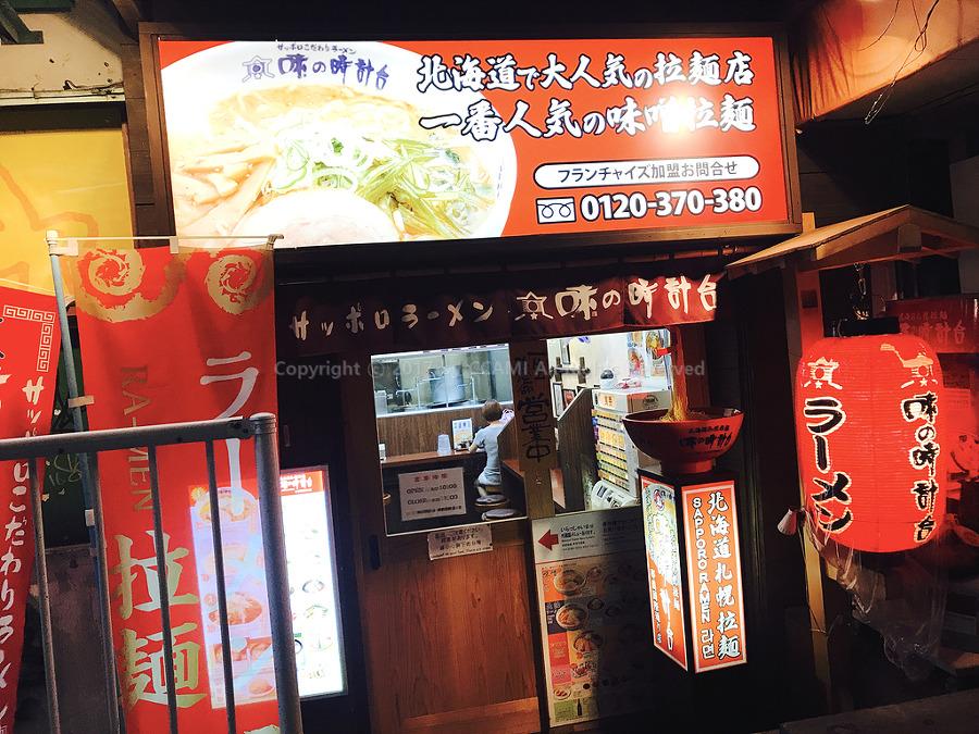 오키나와, 여행, 일본 여행, 오키나와 여행, 일본 라멘, 라멘, 맛집, 오키나와 맛집, 국제거리, 라멘 맛집, 국제거리 맛집, 오키나와 국제거리, 맵코드, 까미, 해외여행, CCAMI, OKINAWA, RAMEN, JAPAN, 돈코츠 라멘, 쯔케멘
