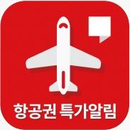 여행의 시작은 발권 - 항공권 싸게 발권하기 TIP(ver 2.0) -(정말로 모르는 분들을 위한)