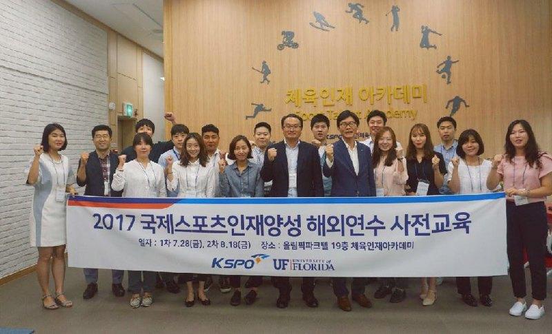 GO! KOREAN GATORS! - 2017 국제스포츠인재양성 해외연수 1차 사전교육 현장