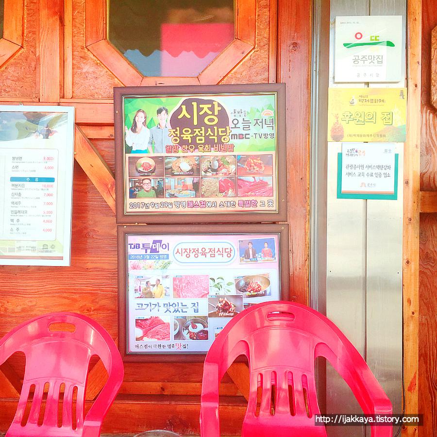 공주 시장 정육점 식당
