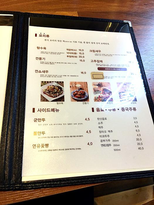 송도 홈플러스 중국집 보배반점 메뉴판 2