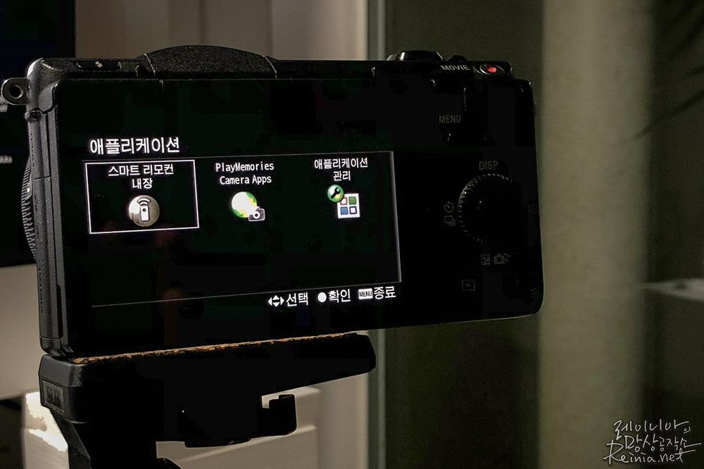 소니 a5100 애플리케이션 기능