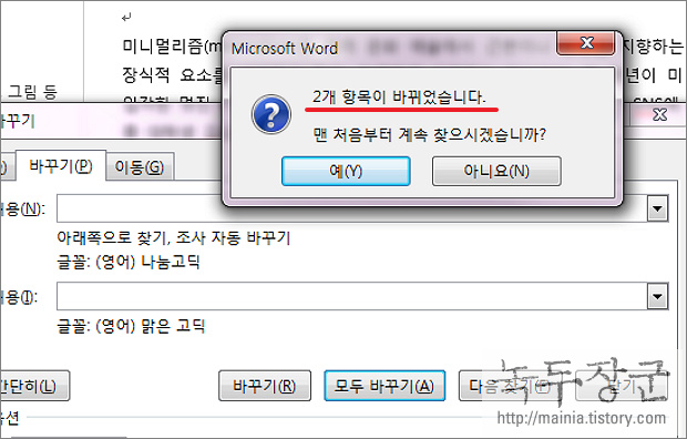 MS 워드(MS Word) 특정 서식 찾기와 한번에 서식을 바꾸는 방법