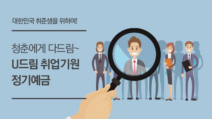하반기 취업 뽀.개.기 (feat. U드림 취업기원정기예금)