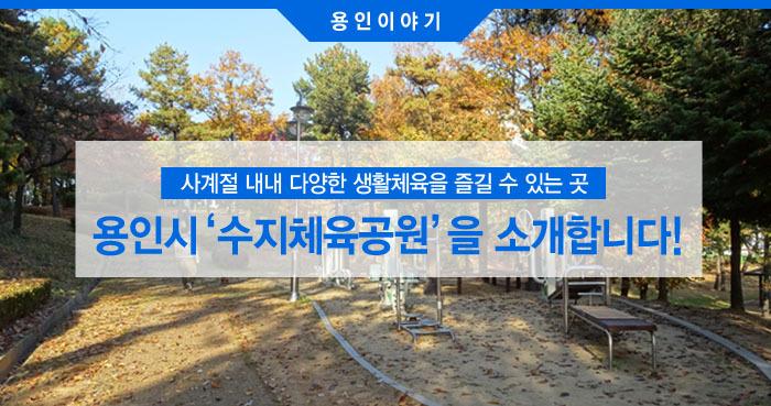 용인시 수지체육공원