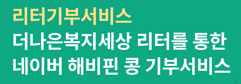[회원서비스] 리터 기부 서비스_더나은복지세상 리터(포인트)를 통한 네이버 해피빈 콩 기부서비스