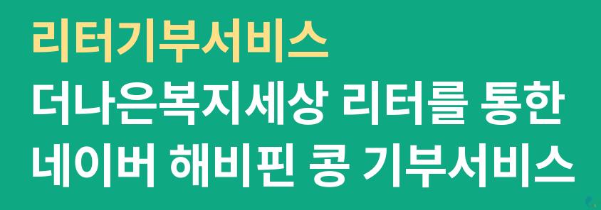 [회원서비스] 리터 기부 서비스_더나은복지세상 리터(포인트)를 통한 네이버 해피빈 콩 기부서비스