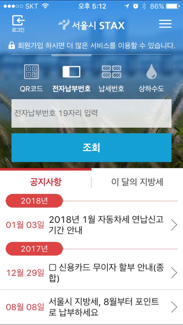 서울시 STAX 스마트폰 앱