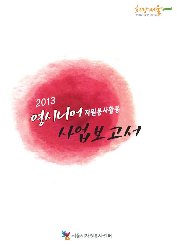 2013년 영시니어 자원봉사활동 사업보고서