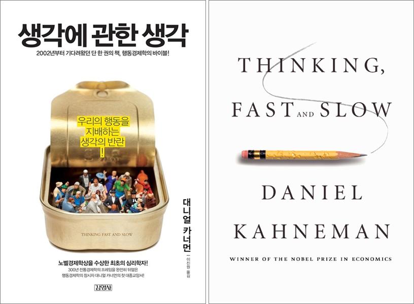 책 표지 - 생각에 관한 생각