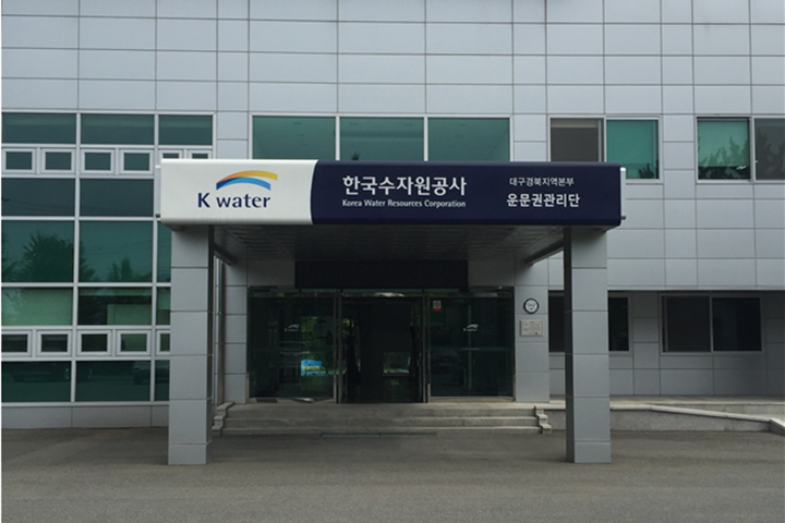 K-water 운문권관리단을 소개합니다!