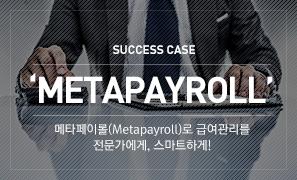 [Success Case] 메타페이롤(Metapayroll)로 급여아웃소싱 전문가에게, 스마트하게!