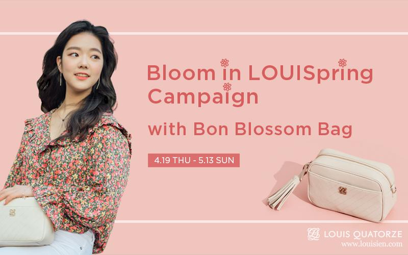 [루이스프링/이벤트] 루이까또즈 Bloom in LOUISpring 캠페인